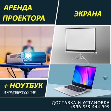 проектора-с-экраном в Кыргызстан: Сдаются в аренду проектор и экран.  Оплата за один календарный день -