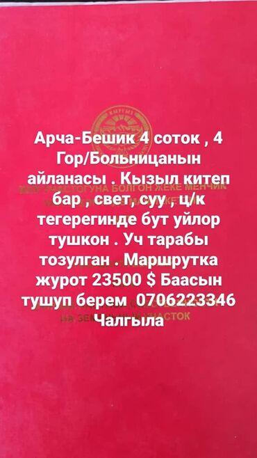 4гор больница бишкек в Кыргызстан: Продам 4 соток Для строительства Собственник