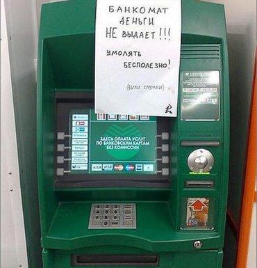 Требуется инжинер по банкоматам. с опытом работы. в Бишкек