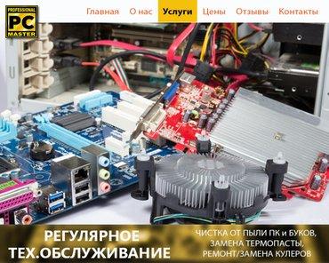 Регулярное техническое обслуживание в Бишкек