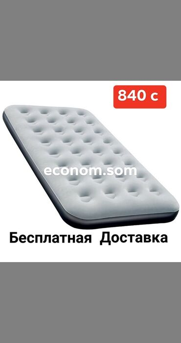uslugi avtovyshki 22 metra в Кыргызстан: Надувной матрас : Bestway √Размеры :Длина : 185 м √Ширина : 76 см √