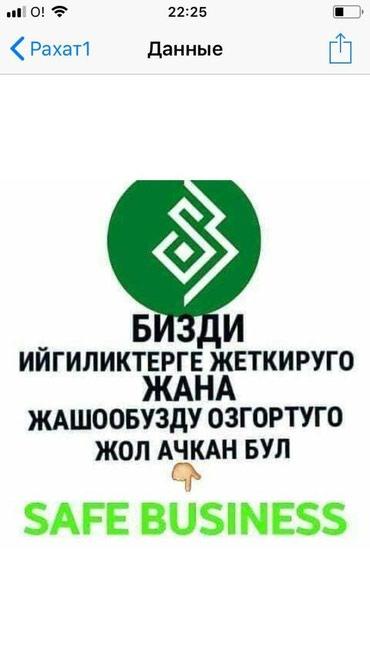 Safe Business жумушка чакырам ..... жумасына 30000с в Бишкек
