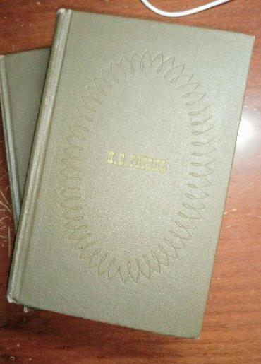 Продам книгу!Гоголь- Драматические Произведения*Вечера на Хуторе близ в Zabrat