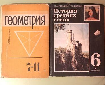 1578 объявлений: Геометрия 8 класс, Мировая история 7 класс : ПОДАРЮ