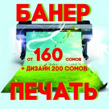 Банер печать 160 сомов, индивидуальный в Бишкек
