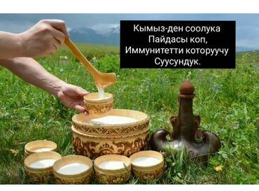 Кымыз оптом сатылат сусамырдын кымызы таза кымыз литири жуз сом 10 лит