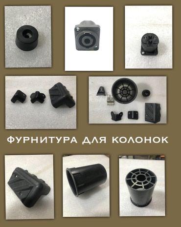акустические системы qitech в Кыргызстан: Различные компоненты для ремонта акустических любых систем