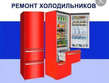 Ремонт Холодильников в Бишкек