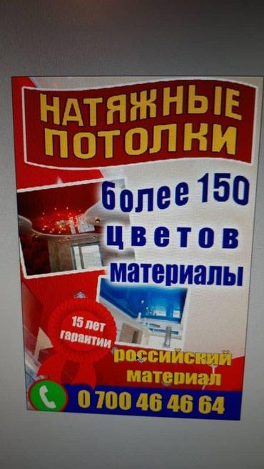 Керме шыптар 350 самдон в Бишкек