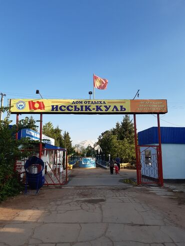 Отдых на Иссык-Куле - Бостери: Коттедж, ЫССЫК КӨЛ Бостери, Охраняемая территория