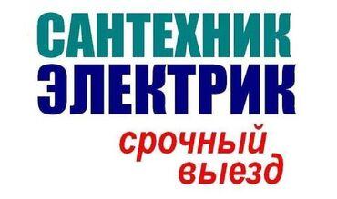 сантехники мастеров свою в Кыргызстан: Услуги муж на час службы: (Мастер На все руки) предлагает услуги санте