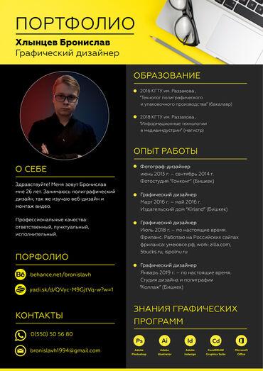 Маркетинг, реклама, PR - Бишкек: Графический дизайнер. 26