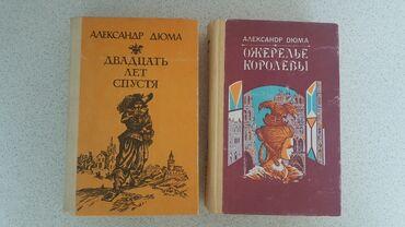 Книги Александр Дюма Двадцать лет спустя Ожерелье Королевы