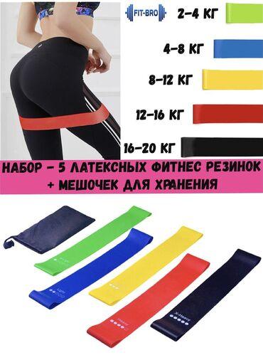 резины для фитнеса в Кыргызстан: Резинки для фитнеса используются в тренировках достаточно давно, но им