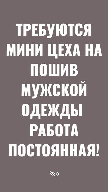 Требуются мини цеха на долгосрочную в Бишкек