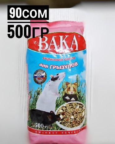 кошка персидская шиншилла в Кыргызстан: Полноценный сбалансированный корм для всех видов хомяков, морских
