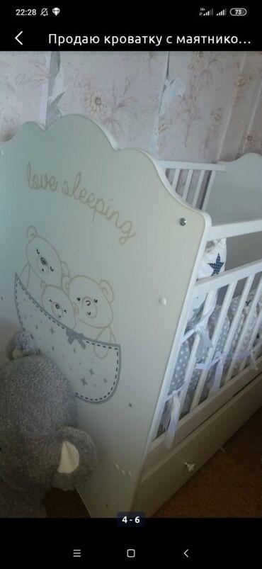 Детский мир - Сокулук: Продаю срочно кроватку с маятником и внизу есть ящики для вещей