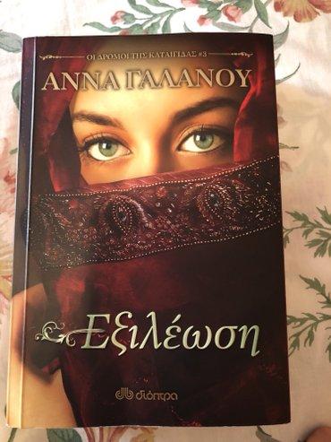 Καταπληκτικο μυθηστορημα σαν παραμυθι !!!  σε Βόρεια & Ανατολικά Προάστια