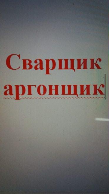 В  предприятие по производству в Бишкек