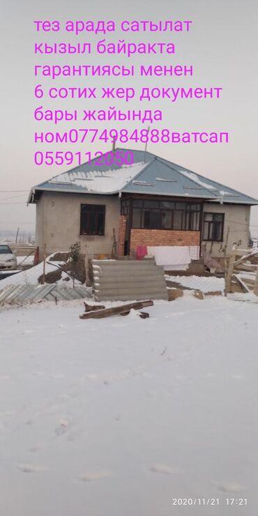 арматура баасы ош в Кыргызстан: Продается квартира: 5 комнат, 110 кв. м