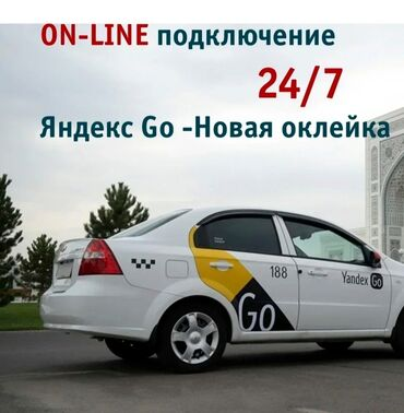 Водитель такси. С личным транспортом. (B). 12 %