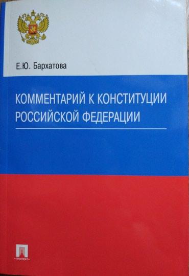 Комментарий к Конституции РФ в Бишкек