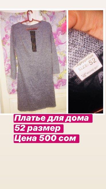 дополнительные фото в Кыргызстан: Платье Повседневное Постоянная XXL