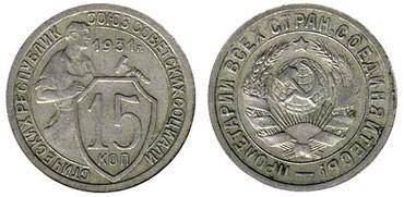 Bakı şəhərində 15 копеек 1931года,15 копеек 1932года,обе 10 манат.