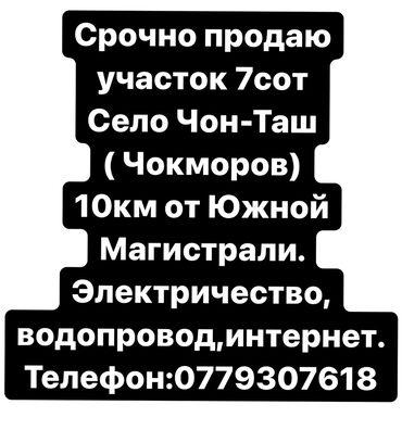 увлажнитель воздуха бишкек in Кыргызстан | ДРУГИЕ КОМНАТНЫЕ РАСТЕНИЯ: 7 соток, Для строительства, Собственник, Красная книга