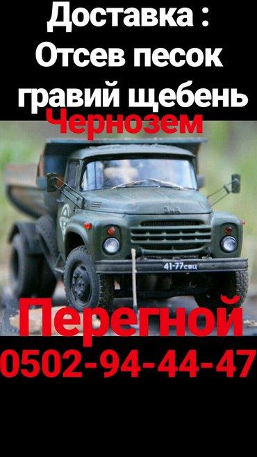 чернозем перегной отсев щебень гравий песок бетонные смеси с доставкой в Бишкек