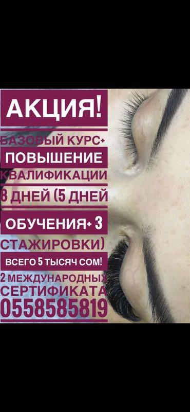 Бронь мест в Бишкек