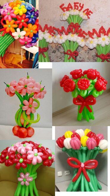 Букеты из шаров. Цена за один цветок 25 сом. Качество ))) всё на ваш в
