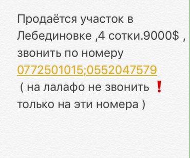 Продается участок в лебединовке ,4 в Бишкек