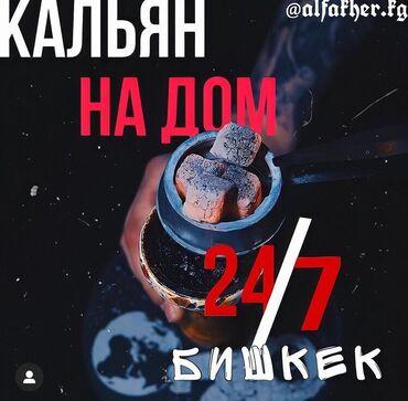 botilony na kabluke в Кыргызстан: Кальяны на дом, Кальяны в Аренду, Кальян на дом hookah, Прокат калья