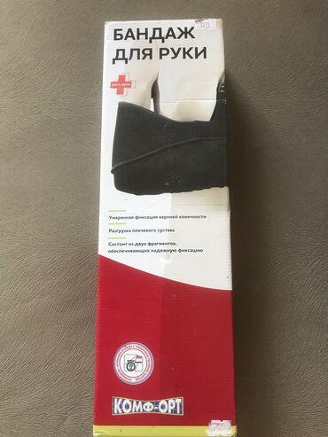 35 объявлений: Продаётся бандаж для руки новый Не пользовались