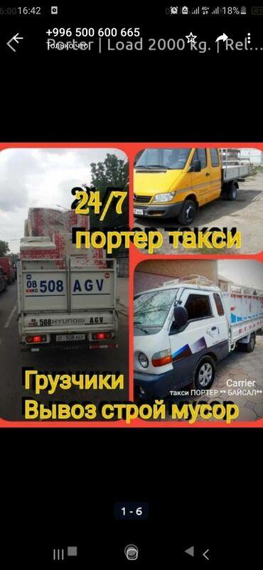сколько стоит перевозка пианино в Кыргызстан: Портер По городу | Переезд
