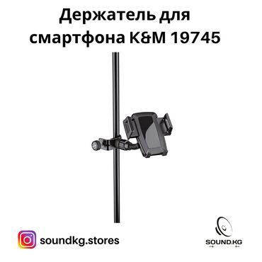 Держатель для смартфона Konig and Meyer K&M 19745 - в наличии.   У
