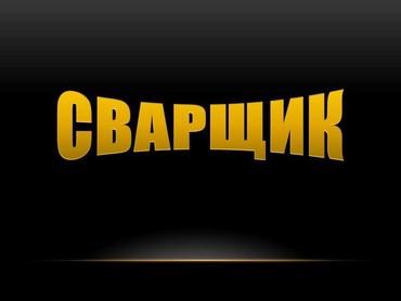 СВАРЩИК ВЫЕЗДОМ в Бишкек