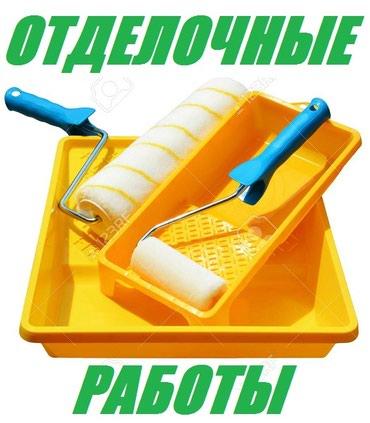 Отделочные работы.  в Бишкек