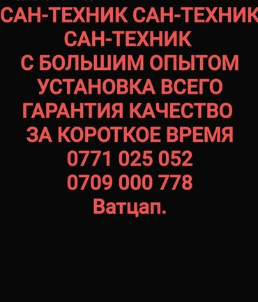 rubashka detskaja na 6 let в Кыргызстан: Все услуги сан техники