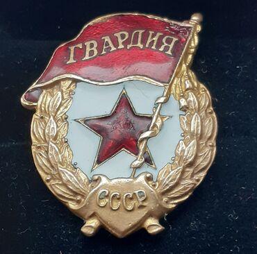 858 elan | İDMAN VƏ HOBBI: СССР idən qalma döş nişanlatı 30 ədəd. tək tək hər birinin öz qiyməti