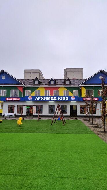"""воспитатель в Кыргызстан: В сеть детских садов """" Архимед Kids"""" требуются опытные воспитатели и"""
