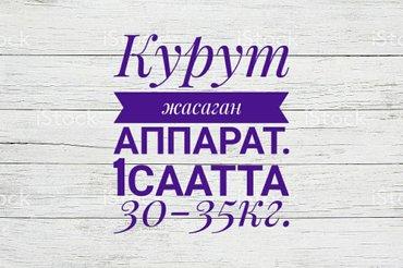 Курут жасаган аппаратка заказ алабыз. в Бишкек