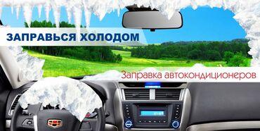 сельхозтехника в Кыргызстан: Климат-контроль |