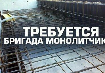 forma nato в Кыргызстан: Бетонщик. С опытом. 6/1