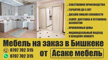 Мебель на заказ в Бишкеке от Асаке мебельСобственное производствоСроки