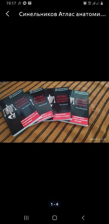 Книги медицинские распечатанные (мягкий переплет)- атлас анатомия
