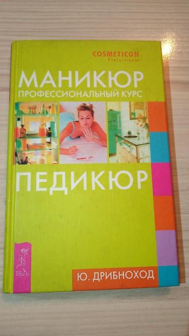 профессиональные моющие средства в Кыргызстан: Книга профессиональный курс маникюр педикюр