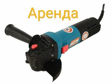 фанера 18 мм в Кыргызстан: Болгарка маленькая в аренду 125 мм 300сом/день район таатан