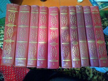 А.С. Пушкин. Собрание сочинений великого классика в 10 томах
